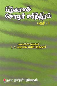 பிற்காலச் சோழர் சரித்திரம் - பகுதி 1