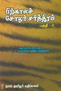 பிற்காலச் சோழர் சரித்திரம் - பகுதி 2