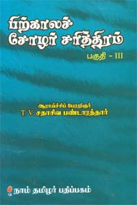 பிற்காலச் சோழர் சரித்திரம் - பகுதி 3