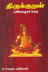 Thirukkural Parimelazhakar urai - திருக்குறள் பரிமேலழகர் உரை