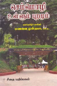 Tamil book செம்மொழி உள்ளும் புறமும்