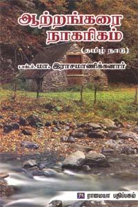 Tamil book ஆற்றங்கரை நாகரிகம் - தமிழ்நாடு