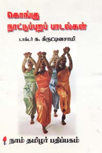 Tamil book கொங்கு நாட்டுப்புறப் பாடல்கள்