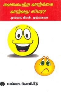 Tamil book கவலையற்ற வாழ்க்கை வாழ்வது எப்படி?