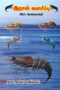 Tamil book Erral Valarpu