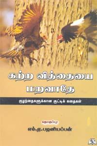 Tamil book கற்ற வித்தையை மறவாதே குழந்தைகளுக்கான குட்டிக் கதைகள்