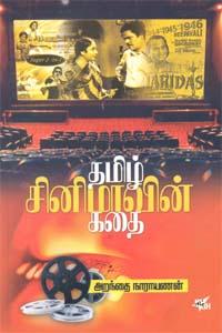 Tamil Cinemavin Kathai - தமிழ் சினிமாவின் கதை