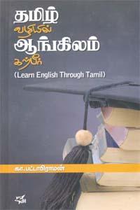 Tamil Vazhiyil Aankilam Karpeer - தமிழ் வழியில் ஆங்கிலம் கற்பீர்