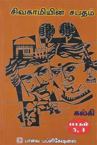 சிவகாமியின் சபதம் - நான்கு பாகங்கள் கொண்ட இரண்டு நூல்கள்