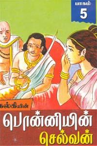 Ponniyen Selvan - Complete set - பொன்னியின் செல்வன் - ஐந்து பாகங்களும் கொண்ட மூன்று நூல்கள்