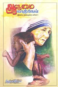 Tamil book ஆளுமை மாதிரிகள் இளைய தலைமுறை வரிசை - 1