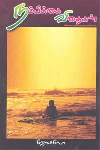 Tamil book நம்பிக்கை விதைகள் இளைய தலைமுறை வரிசை - 2