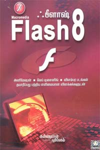 Tamil book Flash