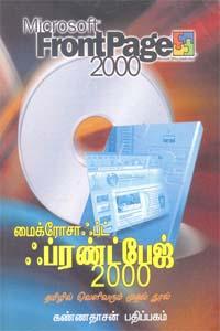 Tamil book மைக்ரோசாஃப்ட் ஃப்ரண்ட்பேஜ் 2000