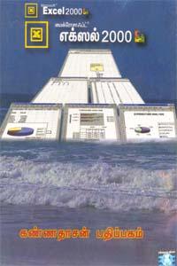 Microsoft Excel 2000 - மைக்ரோசாஃப்ட் எக்ஸல் 2000