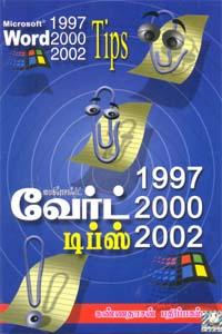 Ms Word 97-2000-2002 Tips - மைக்ரோசாஃப்ட் வேர்ட் டிப்ஸ் 1997, 2000, 2002