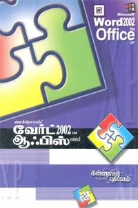 Tamil book Excel 2002 Office Xp