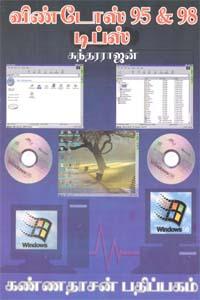 விண்டோஸ் 95 & 98 டிப்ஸ்