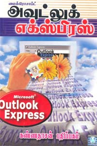 Tamil book Microsoft outlook express