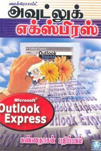 Microsoft outlook express - மைக்ரோசாப்ட் அவுட்லுக் எக்ஸ்பிரஸ்