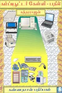 Computer Kelvi Pathil - கம்ப்யூட்டர் கேள்வி - பதில்