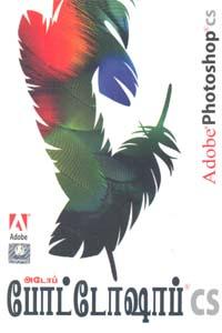 Adobe Photoshop Cs - அடோப் போட்டோஷாப் CS