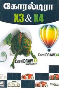 Tamil book Coreldraw X3 And X4