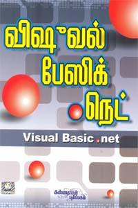 Tamil book Visual Basic Dot Net