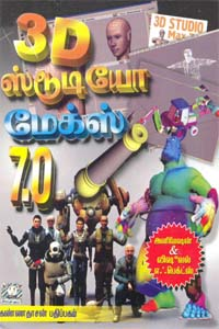 Tamil book 3D Studio Max