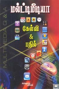 Tamil book Multimedia Kelvipathil