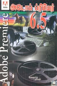 Adobe Premiere 6.5 - அடோப் ப்ரிமியர் 6.5