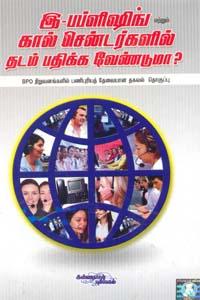 Tamil book இ-பப்ளிஷிங் மற்றும் கால் சென்டர்களில் தடம் பதிக்க வேண்டுமா?