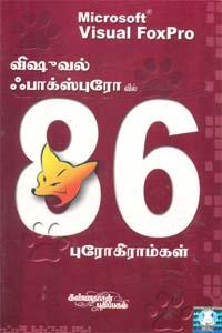 Tamil book விஷூவல் ஃபாக்ஸ்புரோவில் 86 புரோகிராம்கள்