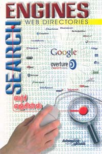 Tamil book Search Engines