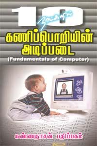 Tamil book 10 Natkalil Kaniporiyin Adippadai