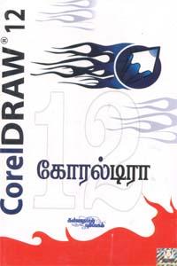 Coreldraw 12 - கோரல்டிரா 12