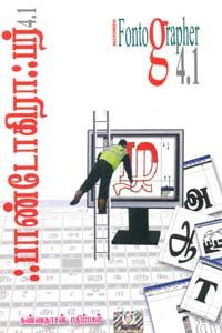 Fontographer - ஃபாண்டோகிராஃபர் 4.1