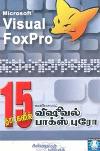 Tamil book 15 நாட்களில் மைக்ரோசாஃப்ட் விஷூவல் பாக்ஸ் புரோ
