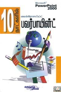 10 Natkalil Powerpoint - 10 நாட்களில் மைக்ரோசாஃப்ட் பவர்பாயின்ட் 2000