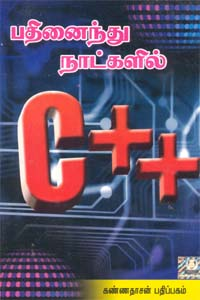 15 Natkalil C++ - 15 நாட்களில் C++
