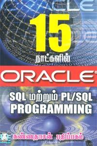15 Natkalil Oracle - 15 நாட்களில் ORACLE