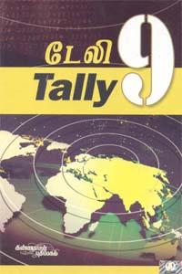 Tally 9 - டேலி 9
