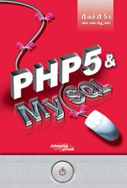 Php5 & Mysql - பி.எச்.பி 5 & மை எஸ்.கியூ.எல் (PHP5 & My SQL)