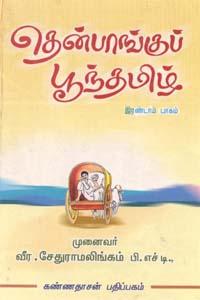 Tamil book தென்பாங்குப் பூந்தமிழ் - பாகம் 2