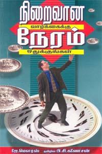 Tamil book Niraivana Vazhkaikku Neram Othukkungal