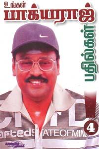 Tamil book Kelvigalum Ungal Backiyarajin Bathilgal - 4
