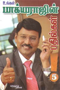Tamil book Kelvigalum Ungal Backiyarajin Bathilgal - 5