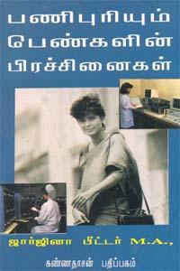 Tamil book Panipuriyum Pengalin Prachinaigal