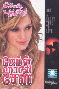 Tamil book Ippozhuthe Vazhnthu Vidu
