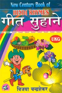 Hindi Rhymes (UKG) - Hindi Rhymes (UKG)